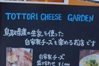 TOTTORI CHEESE GARDEN画像
