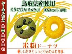 米粉ドーナツ各種