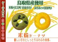 米粉ドーナツ各種POP01