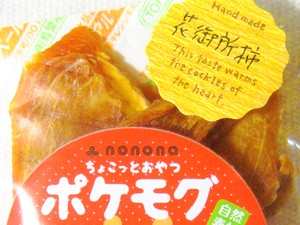 ポケモグ花御所柿
